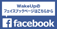 ウェイクアップFacebook